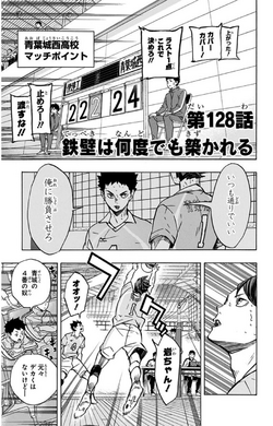 Chapter 128