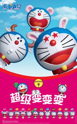File:McD China Doraemon 2011.jpg