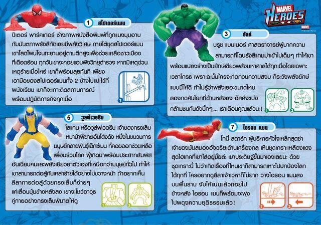 File:McD Thai Marvel Sugarbunnies b.jpg