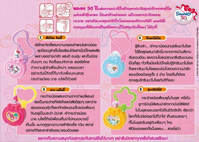 File:McD Thai Marvel Sugarbunnies a.jpg