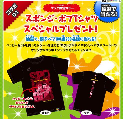 File:2011 McD Japan SpongeBob shirt.jpg