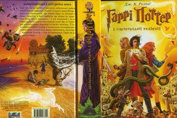File:Ukrainian Book 7 cover.jpg