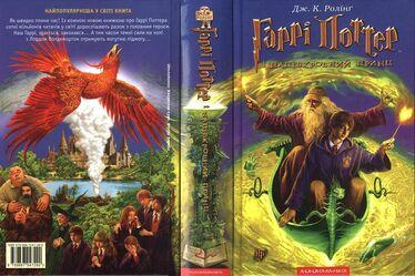 File:Ukrainian Book 6 cover.jpg