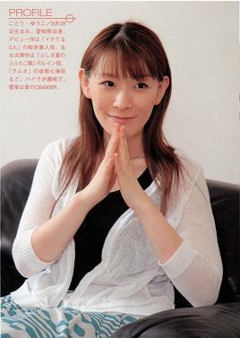 File:YukoGoto.jpg