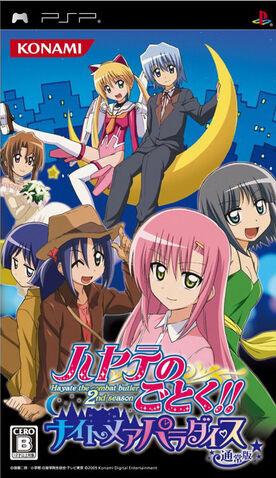 File:Hayate no gotoku PSP.jpg