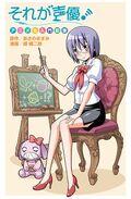 Sore ga Seiyuu! animation guide book