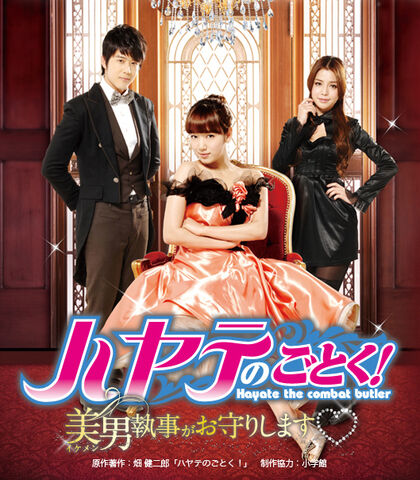 File:Hayate-drama-taiwan.jpg