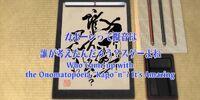 Hayate no Gotoku! Episode 22