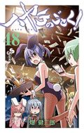 Hayate no gotoku vol 48