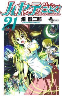Hayate-no-Gotoku-Volume-21