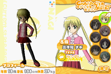 Hayate-ds2-screen