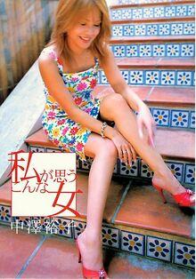 Nakazawayukophotobook2