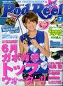 Magazine, Tokunaga Chinami-375868