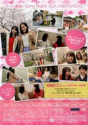 IshidaOda-LoveLoveDate-DVDbackcover
