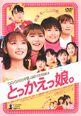 Tokkaekko Cover
