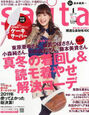 Saita 2012 January Issuepng