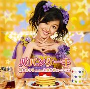 200px-Kusumi Koharu - Papancake Lim