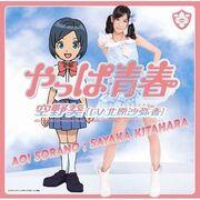 Sayakakitahara - yappaseishun limited