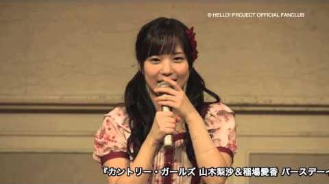 DVD「カントリー・ガールズ 山木梨沙&稲場愛香BDイベント2015」