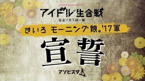 Idol Nama Gassen - Yellow Morning Musume '17 Military Oath