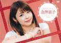 KanazawaTomoko-BD2016DVD-cover