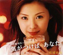 Ki ga Tsukeba Anata1