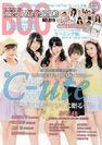 C ute, Hagiwara Mai, Magazine, Nakajima Saki, Okai Chisato, Suzuki Airi, Yajima Maimi-400389