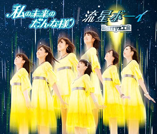 File:WatashinoMirainoDannasama-lb.jpg