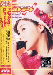 Matsuura2002FirstDate-dvd