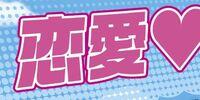 Ren'ai♥Rider