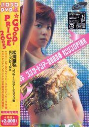 MatsuRingPINK2003-dvd