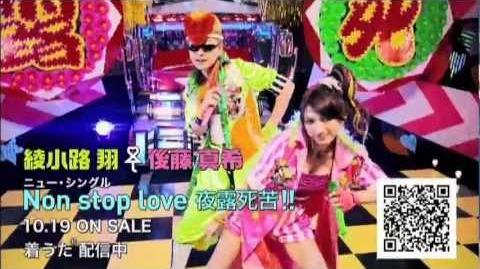 綾小路 翔<愛愛傘>後藤真希 Non stop love 夜露死苦!! (60sec Version)