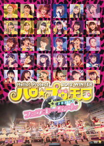 Hello-Project-2012-Winter-Funky-chan-DVD-Cover