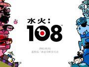 Hero-108-for-press-1-1024