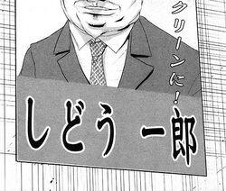 IchirouShido