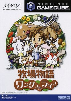 Harvest Moon- A Wonderful Life (JP)