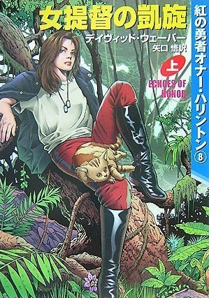 File:HH8 Japanese cover 1.png