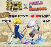 Hunter x Hunter x Puzzle & Dragons Collaboration