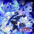 Hyperdimension neptunia memories off yubikiri no kioku single ryuusei no bifrost ost.jpg
