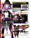 Arfoire with pirachu in the magazine