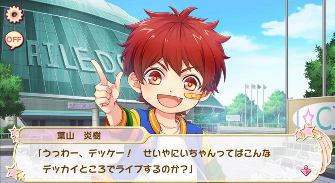 Enju Hayama - The boy that will become a hero (1)