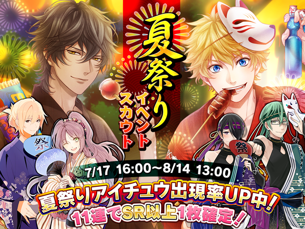Summer festival scouting update