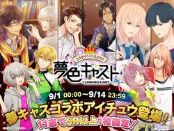 Yumeiro Cast Collaboration Scout