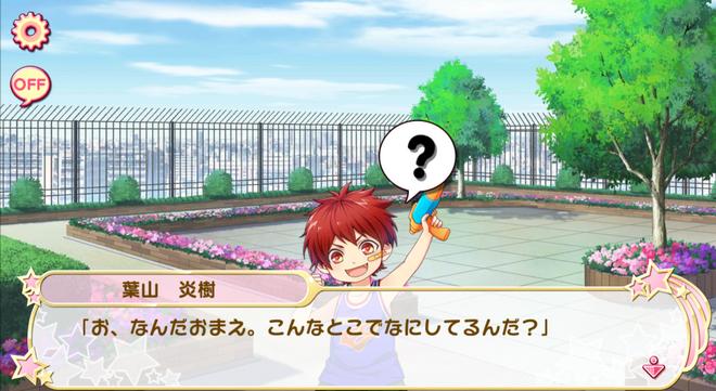 Enju Hayama - Leader of the children (1)