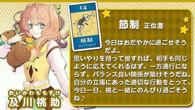 File:Momosuke RR Tarot.jpg