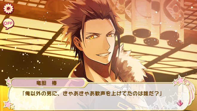 (Dignified and Commanding, the Spirit of a Samurai!) Rindou Tsubaki LE affection story 23