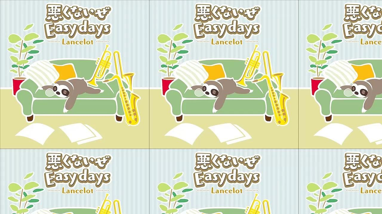 Warukunai ze Easy days (悪くないぜ Easy Days) - Lancelot