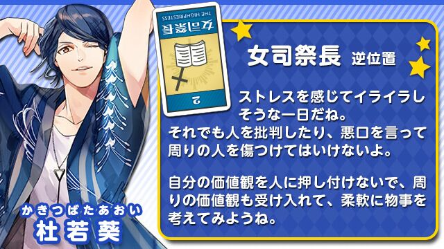 File:Aoi R Tarot.jpg