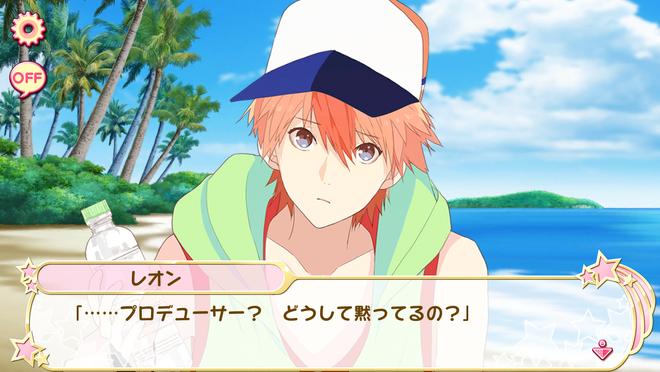 Leon-kun's summer! 3 (2)