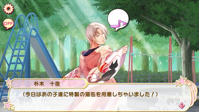 File:Momiji no hosomichi Part 1 (1).png